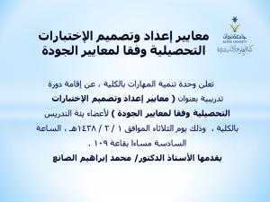 اعلان دورة تنمية المهارات.png -