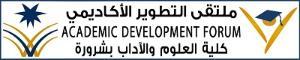 شعار التطوير.jpg -